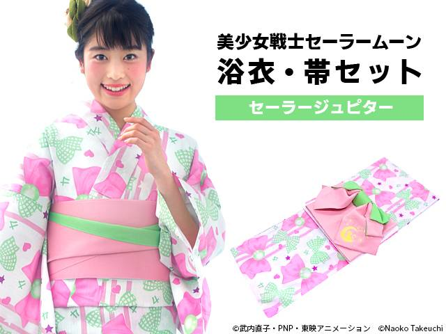 【IDnet】 セーラームーン浴衣 セーラージュピターモデル(白)【新品】【着】