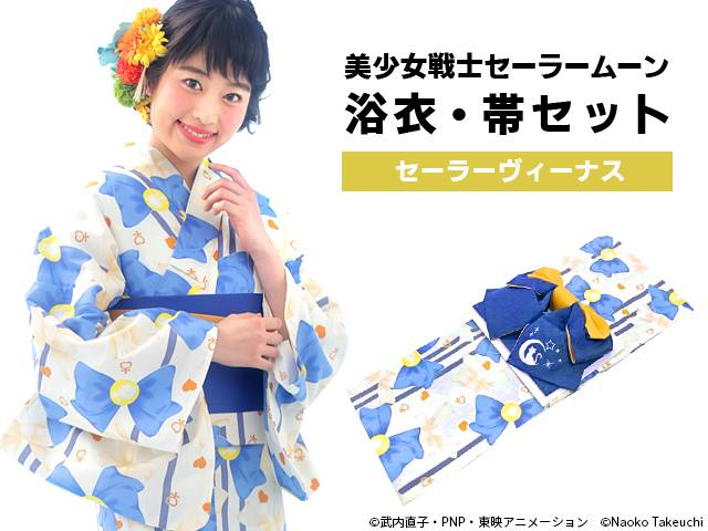 【IDnet】 セーラームーン浴衣 セーラーヴィーナスモデル(クリーム)【新品】【着】