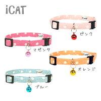 【猫】【首輪】iCatアイキャットカジュアルカラーキャンディードット。お色は4カラーです。