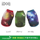 【虫よけ 犬の服 iDog】銀河が広がる宇宙柄がファンタスティック 防蚊加工で野外へのお出かけも...