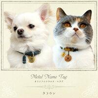 iDog&iCatオリジナルメタルネームタグ迷子札クラウン。