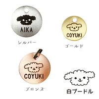 【迷子札】【犬】【猫】iDog&iCatオリジナルメタルネームタグ迷子札白プードル。シルバー/ゴールド/ブロンズの3カラー