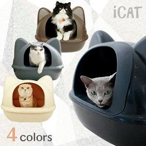 【猫のトイレ iCat】iCatオリジナル シンプルでキュートなネコ型トイレフタが簡単に開くのでお...