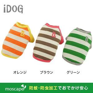【ドッグウェア ダックス iDog】ステッチボーダー柄がオシャレなTシャツ 防蚊加工で野外へのお...