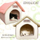 【犬 ベッド ドーム iDog】愛犬&愛猫に夢のマイホームをプレゼントキュートな水玉屋根のハウス...