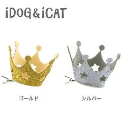 【アクセサリー 犬 猫】 iDog&iCat ヘアアクセサリー クリップヘアピン ラメクラウン…