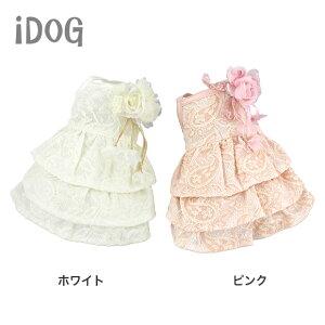 【ドレス 犬の服 iDog】総レースがエレガントなウェディンワンピ お祝い事はワンコもドレスで華...