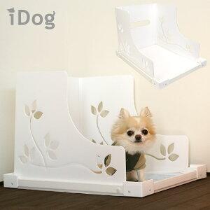 【ペット トイレトレー iDog】愛犬のためのオシャレなレストルームはいかが?今までにない「魅...