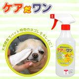 【犬 猫 ペット】ケアだワン 500ml【クリーン 耳垢 洗浄 ケア用品 消臭 低刺激】【i dog 楽天】