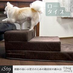 【犬 階段 iDog】関節の弱い小型犬のための階段状の踏み台歩きやすさを重視した理想のステップ...