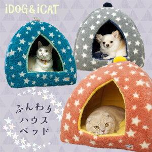 【犬 猫 ベッド】iDog&iCat 星空のふんわりテントベッド[メール便不可] 【ハウス ドーム】【ペットベット 犬のベッド ドッグハウス】【秋 冬用】【アイドッグ idog】