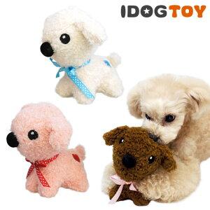 【犬 おもちゃ】iDog&iCat お友達トイプードル[メール便不可] 【布製 ぬいぐるみ】【…