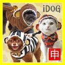 【犬服 さる】 iDog アイドッグ ウッキーモンキーパーカー[メール便不可]【あす楽対応 翌…