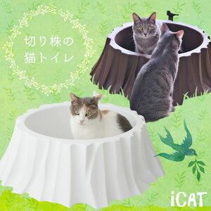 【猫 トイレ】 iCat アイキャット オリジナル 切り株の猫トイレット[メール便不可] 【猫…