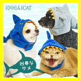 【おもちゃは必ずカゴに入れてね】iDog&iCat オリジナル 変身かぶりものスヌード 凶暴なサメ