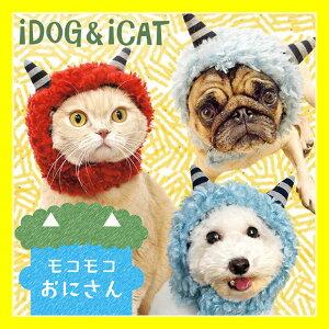 【コスチューム 着ぐるみ】iDog&iCatオリジナル 変身かぶりものスヌード モコモコおにさ…