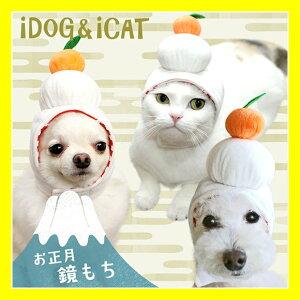 【耳 汚れ防止 犬の服 iDog】お餅にみかん、ユニークな鏡餅のかぶりものスヌード年賀状やお正月...