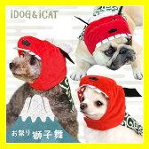 【おもちゃは必ずカゴに入れてね】iDog&iCatオリジナル 変身かぶりものスヌード お祭り獅子舞
