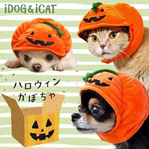 【コスチューム 汚れ防止 iDog】キュートなかぼちゃのかぶりものスヌード。ハロウィンイベント...