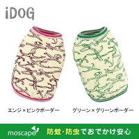 【虫よけ】【犬】【服】カラーは2色展開