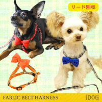 【犬】【首輪】【ハーネス】ネイビー/オレンジ/レッドの3カラー