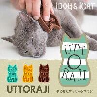 【犬】【猫】【ブラシ】【iDog&iCat】【UTTORAJI】【マッサージブラシ】【ふくふくにゃんこ】【グルーミング】【アンダーコート】【ケアブラシ】【コーム】【ブラッシング】【抜け毛】【被毛ケア】【除毛】【無駄毛】【icat】【idog】