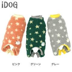 散りばめられた星柄がPOPなつなぎ★ふわもこパジャマで寒い日もぬくぬく♪ピンク/グリーン/グレ...