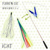 iCatFLYINGCAT釣りざお猫じゃらし付替用フライ。