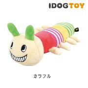 おもちゃ アイドッグ オリジナル カラフル いもむし ぬいぐるみ ドッグトイ