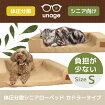 【犬】【猫】【ベッド】Sサイズ