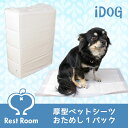 【 犬 トイレ 】Rest Room 業務用国産ペットシーツ 厚型 お...