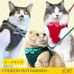 iCatアイキャットクッションベスト猫用ハーネスキルト×ドットリボン【リードセット】。