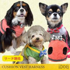 【犬 ハーネス単品】 iDog アイドッグ クッションベスト犬用ハーネス 無地×チェックリボン【ベスト型ハーネス】【布製 軽量】[犬の服のiDog]