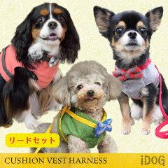 【犬 ハーネスリード付】 iDog アイドッグ クッションベスト犬用ハーネス 無地×チェックリボン【リードセット】[犬の服のiDog]