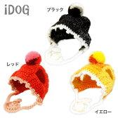 【犬服】 iDog アイドッグ 手編みのグラデーションニット帽子【犬の服 アイドッグ ドッグウェア ペットウェア】【犬 服 猫服】【i dog】【秋物】【冬物】