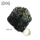 【犬服】 iDog アイドッグ 手編みのグラデーションニットマフラー【犬の服 アイドッグ ドッグウェア ペットウェア】【犬 服 猫服】【i dog】【秋物】【冬物】