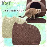 iCatアイキャットオリジナルしまネコ砂取りマット。