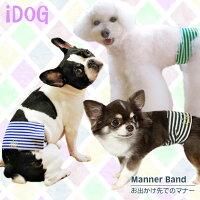 iDogマナーバンドボーダーキングアイドッグ。