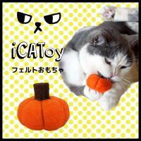 iCaTOYフェルトのコロコロかぼちゃ。