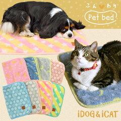 【犬 猫 ブランケット マット】 iDog ふんわりステイマット アイドッグ【ブランケット マット ひざかけ ステイマット 毛布】[犬の服のiDog]