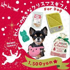 iDog わんこの大きなクリスマスギフト アイドッグ[犬の服のiDog]