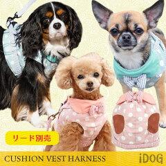 【犬 ハーネス単品】 iDog 丸襟付クッションベスト犬用ハーネス ドット アイドッグ【布製 軽量】[犬の服のiDog]
