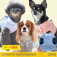 【犬 ハーネス単品】 iDog クッションベスト犬用ハーネス グレンチェック×ストライプリボン アイドッグ【布製 軽量】[犬の服のiDog]