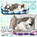 【ベッド最終SALE★75%OFF】【 犬 ベッド 】iDo...