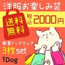 【 犬 服 福袋 】 iDog 洋服お楽しみ袋 アイドッグ