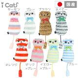 【 猫 おもちゃ 】iCat iToy ケリケリ まりたん キャットニップとカシャカシャ入り アイキャット【 あす楽 翌日配送 】【 国産 布製 安全 キャットトイ 猫のおもちゃ 玩具 カシャカシャ キャットニップ 猫用 】