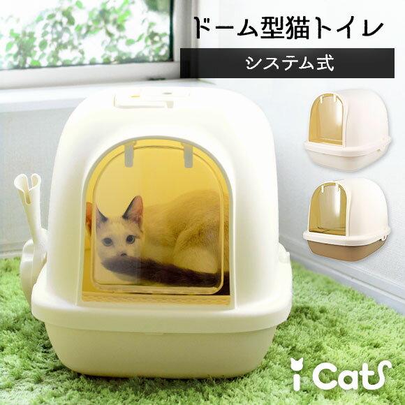 iDog&iCat(アイドッグアンドアイキャット)『ドーム型猫用システムトイレ スコップ付き』