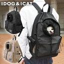 【 ポイント10倍 】【 犬 キャリーバッグ 】IDOG&ICAT WALKA