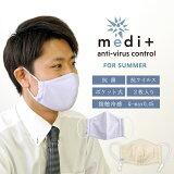 【 マスク 】IDOG&ICAT medi+接触冷感抗菌布製マスク 2枚入 メール便OK【 メール便選択可 】【 あす楽 翌日配送 】【 布製マスク 抗菌 ウイルス対策 ひんやり 接触冷感 サイドポケット式 洗えるマスク 洗濯 】