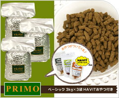 PRIMO/ベーシック3kg×3袋のお値段でHAVITおやつ×3袋がついてくる♪ドッグフードプリモ取扱店i...